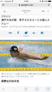 世界水泳2017