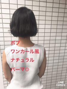 秋スタイル デジタルパーマ ワンカール