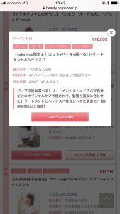 新♪Valentine限定クーポン!!
