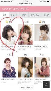 他サイトにて人気スタイル☆