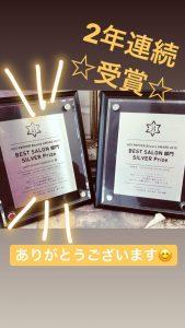 ☆ベストサロン silver賞☆