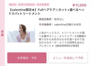 Nakai◇valentine限定menu*◇