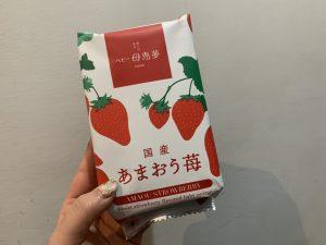 あまおう苺味🍓