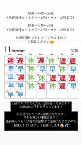 11月のご予約お待ちしております(*^^*)